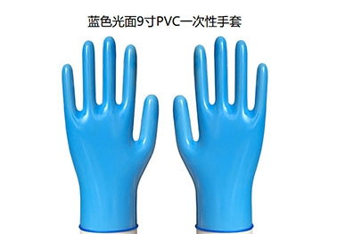蓝色光面9寸PVC一次性手套
