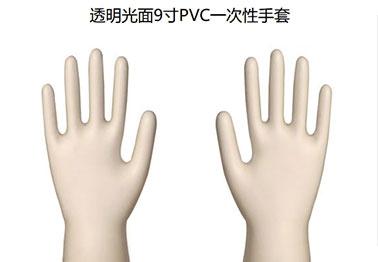 透明光面9寸PVC一次性手套